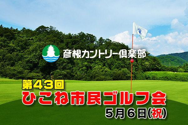 第43回ひこね市民ゴルフ会