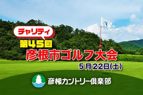 第45回ひこね市民ゴルフ会